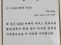 스마트엠투엠 김명길 팀장 - 2020 비대면 서비스 정보보호 해커톤 우수상 수상
