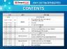 2021년 신년맞이 기술 워크샵 개최