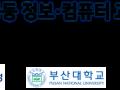 [2020.08.10] 부산시교육청, 부산대서 '중등 정보교사 전문가 연수' 실시(ft. 스마트엠투엠)